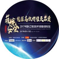2017中国化工物流技术与装备创新论坛在济南圆满落幕