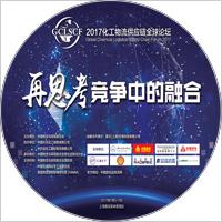 2017化工物流供应链全球论坛
