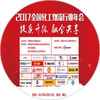 2017全国化工物流行业年会