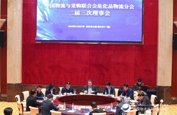 中物联危化品物流分会二届三次理事会在南京成功召开