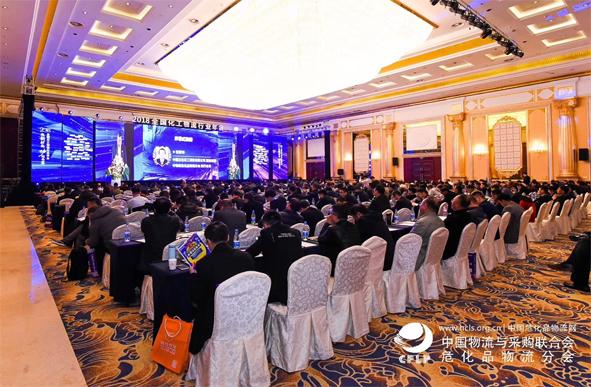 2018全国化工物流行业年会在南京盛大召开