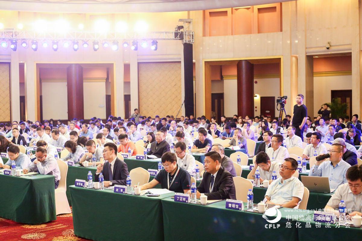 2019中国化工物流安全环保发展论坛在东莞隆重召开