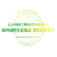 2019中国化工物流安全环保发展论坛