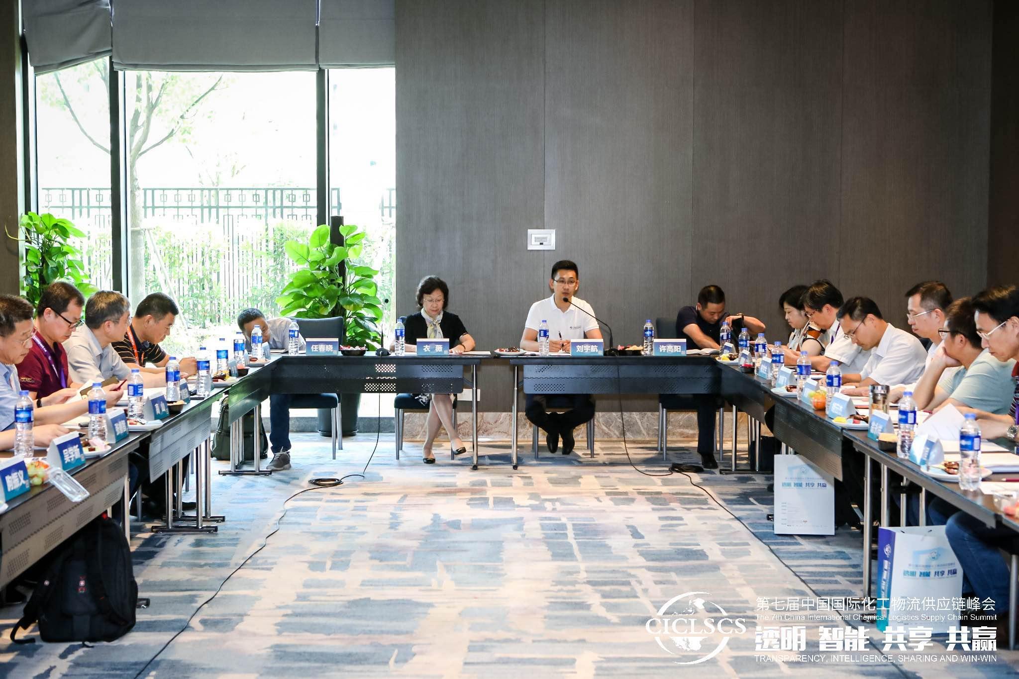 全国物流标准化技术委员会化工物流标准化工作组2019年度工作会议在上海成功召开