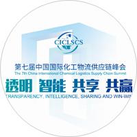 第七届中国国际化工物流供应链峰会