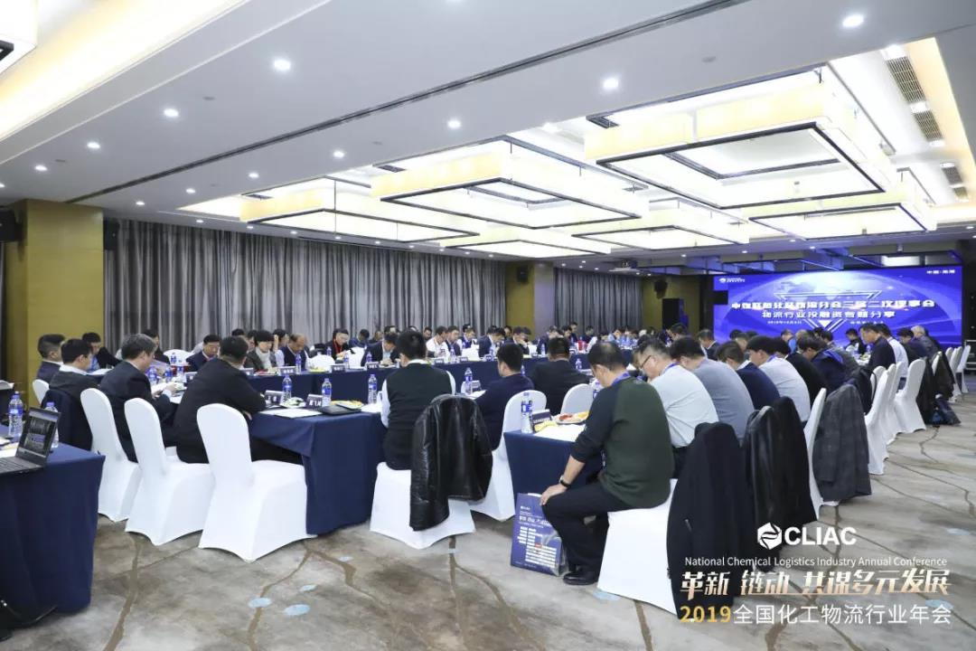中物联危化品物流分会三届二次理事会在芜湖召开