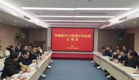 中物联召开2019年度工作总结汇报会
