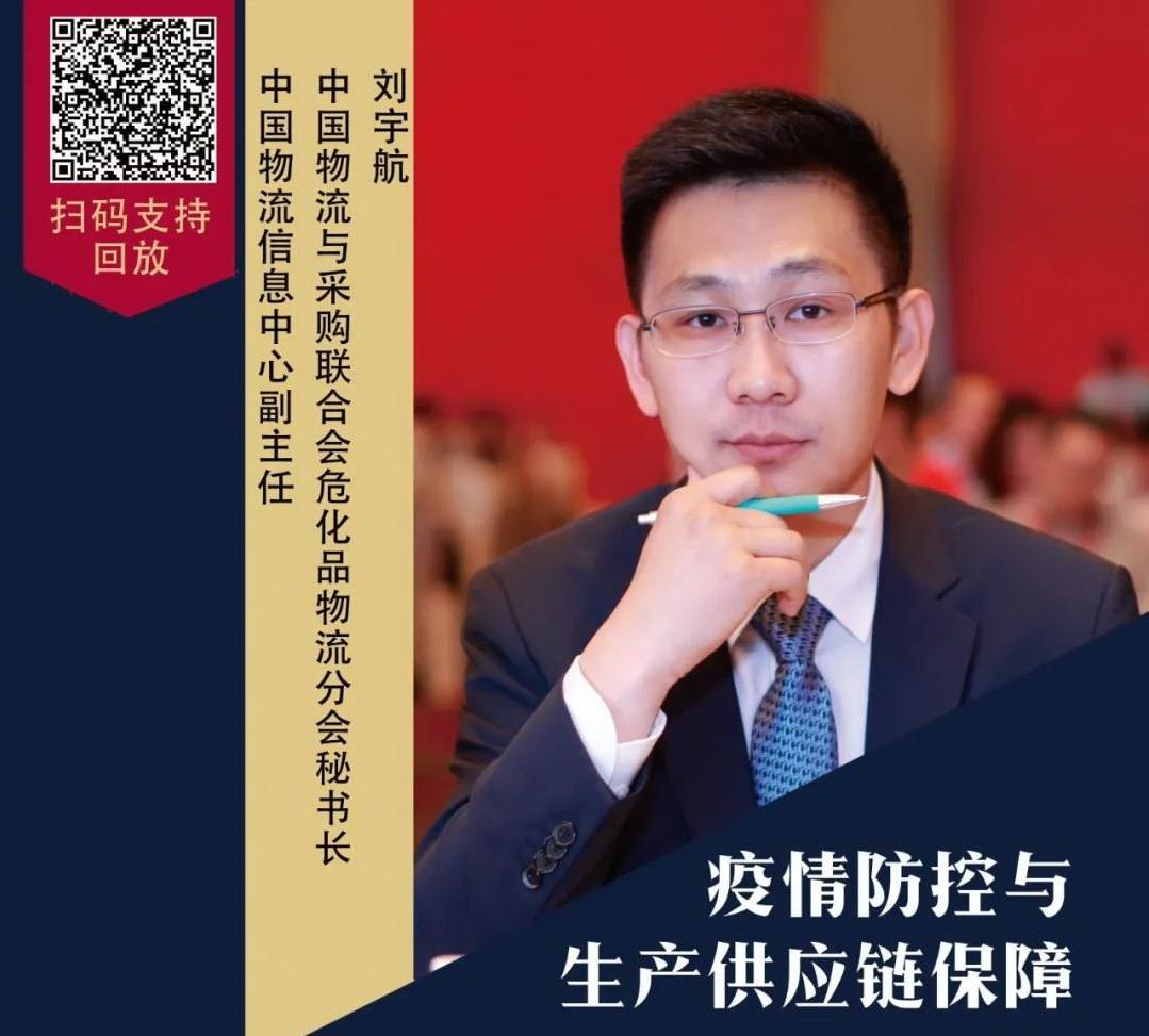 刘宇航:后疫情时代,化工行业供应链优化之路