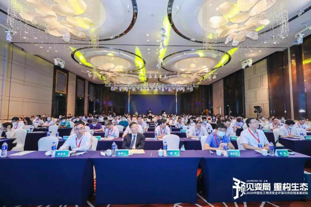 2020中国化工物流安全环保与供应链发展论坛在上海成功召开