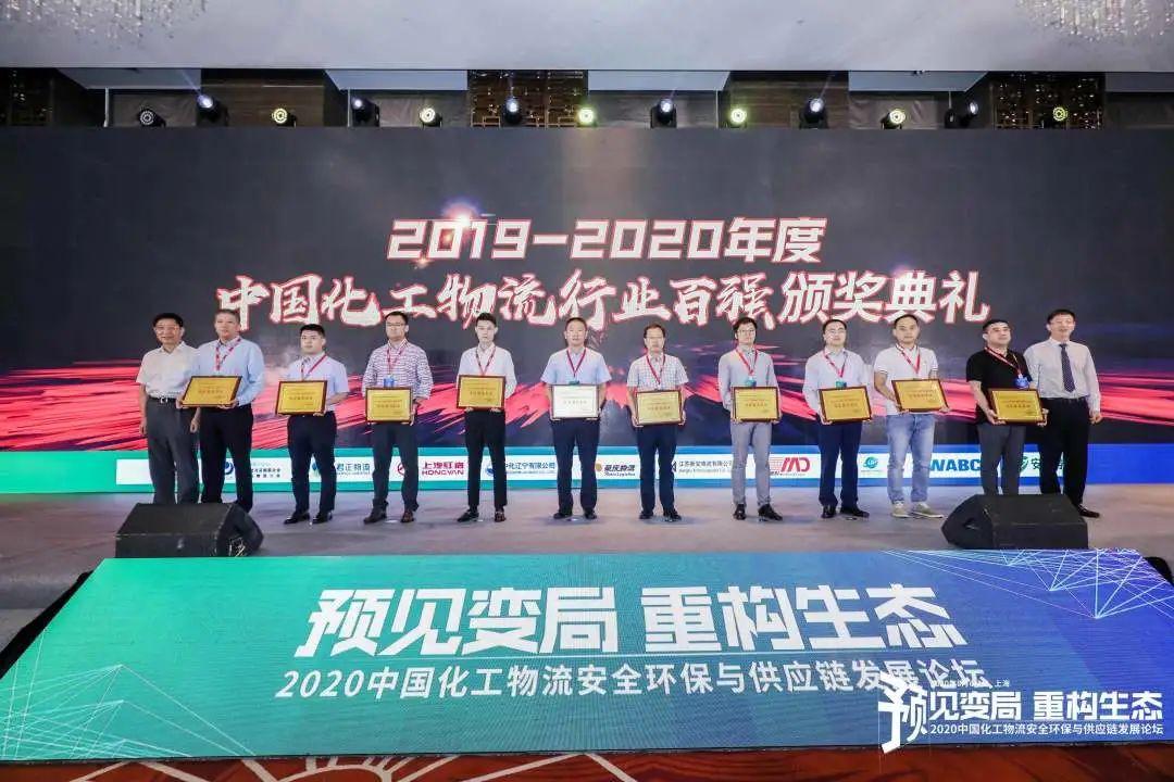 2019-2020年度中国化工物流行业百强企业授牌仪式成功举行
