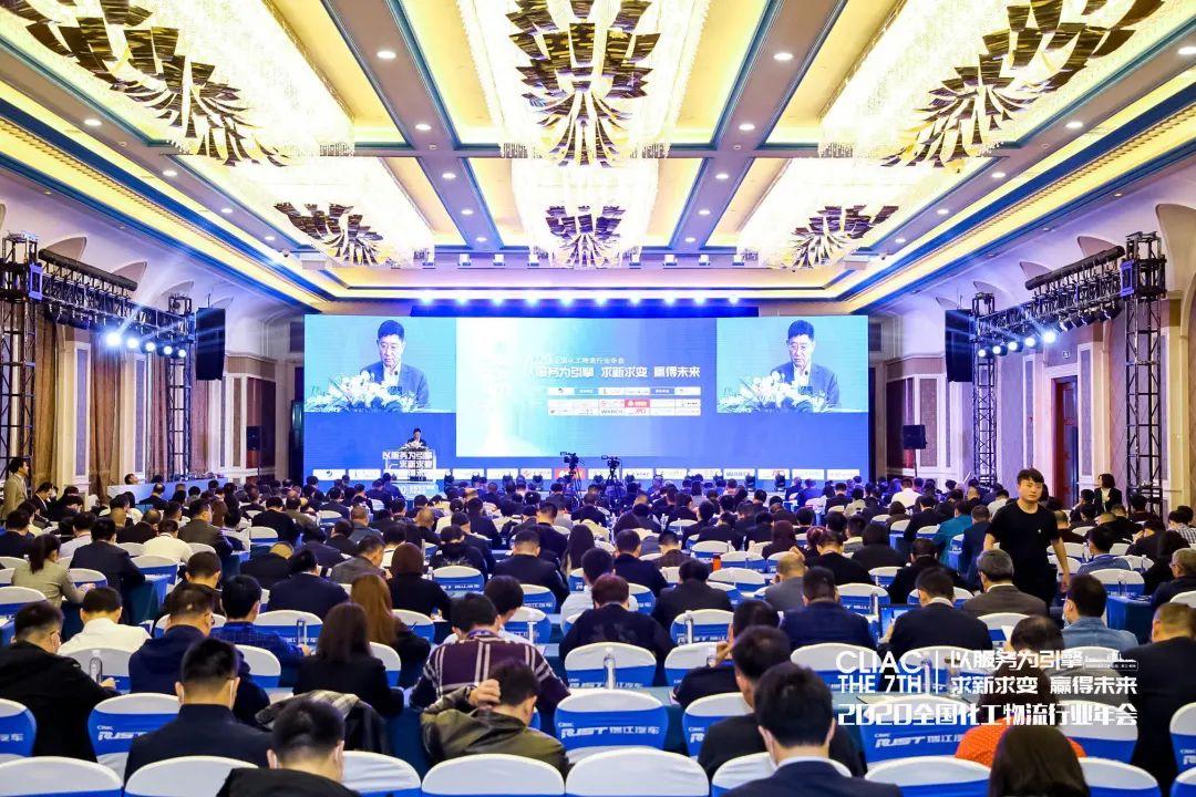 2020全国化工物流行业年会在桐乡成功召开