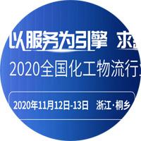 2020全国化工物流行业年会