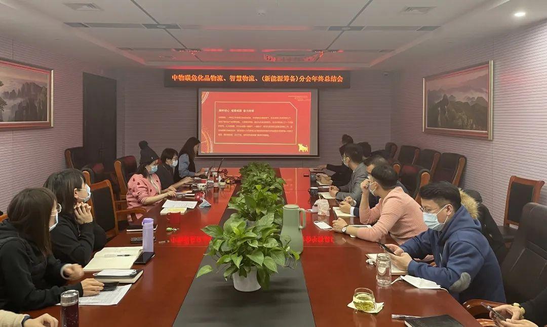逐梦同行 扬帆起航 | 中物联危化品物流分会2020年度工作总结会在京召开