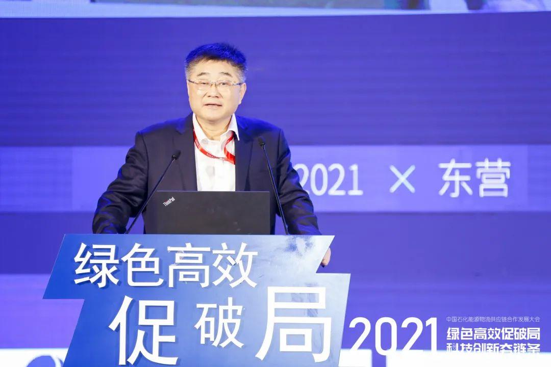 宋新兴在2021中国石化能源物流供应链合作发展大会上的发言
