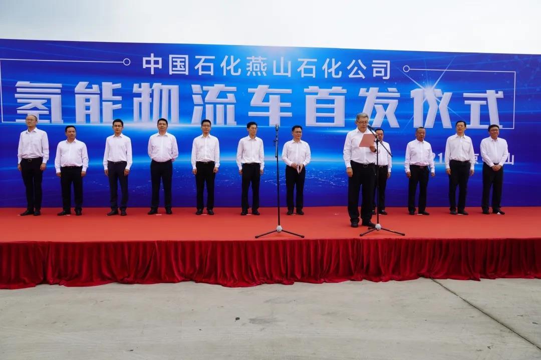 分会多家会员单位共促北京首台氢能重卡首发!