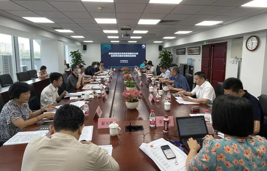 中国物流与采购联合会2021年第三季度团体标准工作会议在京召开