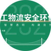 2021中国化工物流安全环保发展论坛