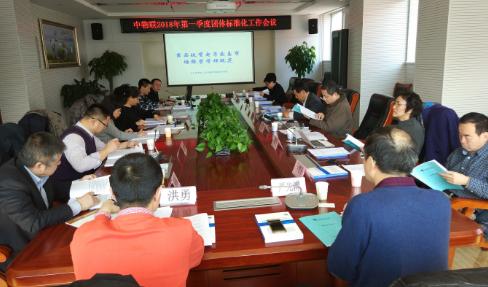 中国物流与采购联合会2018年第一季度团体标准化工作会议在北京召开