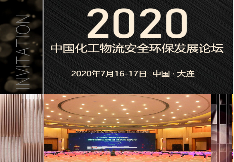 关于召开2020中国化工物流安全环保发展论坛的通知